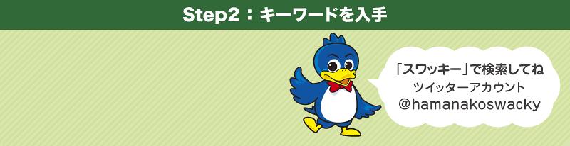 キーワードを入手 ボートレース浜名湖公式ツイッター(@hamanakoswacky)にて定期的にツイートするキーワード